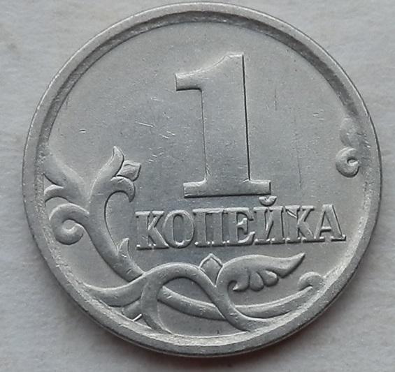 1 копейка 2006 г. СПМД. Окантовка нижнего листа замкнута, буквы