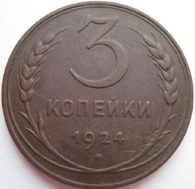 3 к 1924 Реверс 1.png