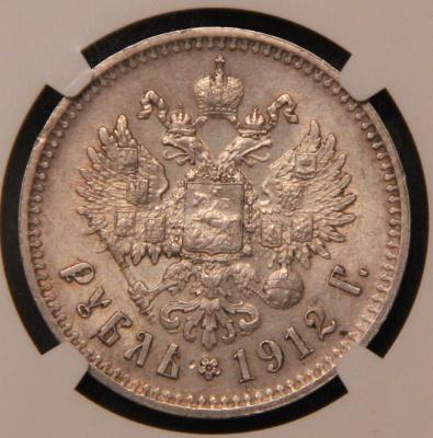1 рубль 1912_MS-63_.jpg