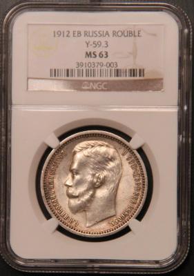 1 рубль 1912_MS-63.JPG