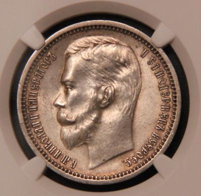 1 рубль 1912_MS-63-.jpg