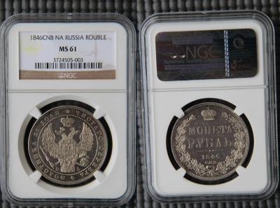 1 рубль 1846 MS-61.jpg