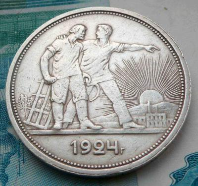 1 рубль 1924 а-2.jpg