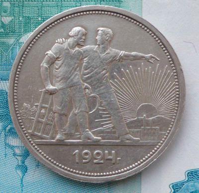 1 рубль 1924 а-1.jpg