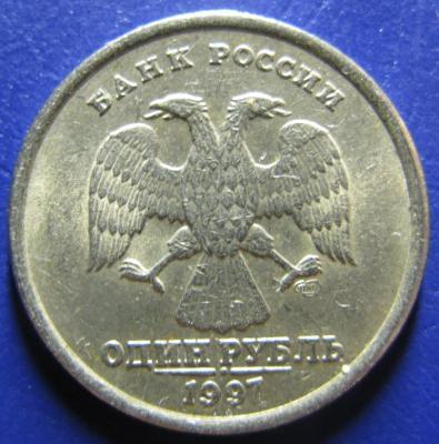 1 руб. 1997 раскол 2.JPG