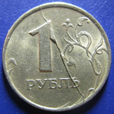 1 руб. 1997 раскол 1.JPG