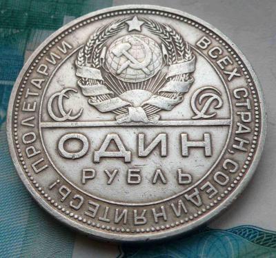 1 рубль 1924 р-2.jpg