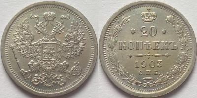 20 копеек 1903 АР.JPG