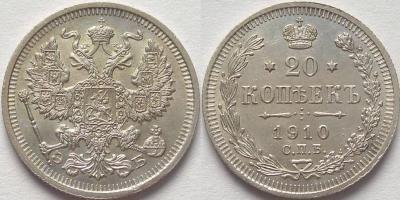 20 копеек 1910 ЭБ.JPG