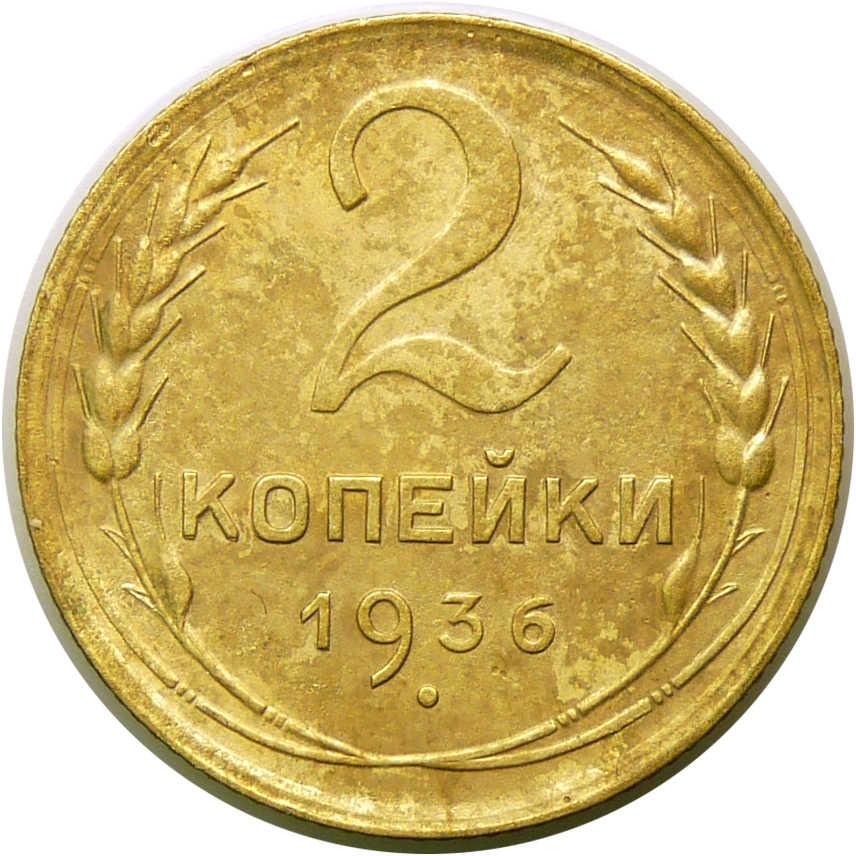 2 коп 1936 серебряные монеты 1910