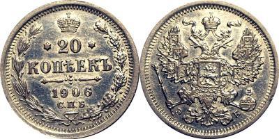 20 копеек 1906 ЭБ.jpg