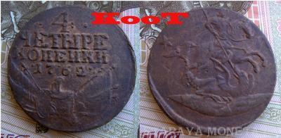 4 копейки 1762 Москва 2.jpg