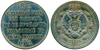 Commemorative_coin_1912.jpg