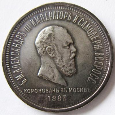 1 - 1883 А.jpg