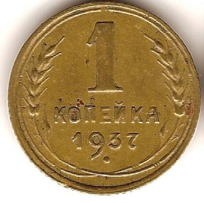 1937 А.jpg