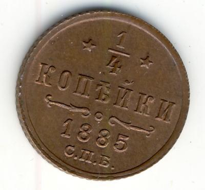 полушка 1885.jpg1.jpg