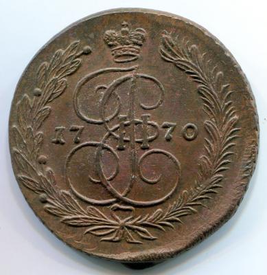 5. копеек 1770 ЕМ UNC (1).jpg