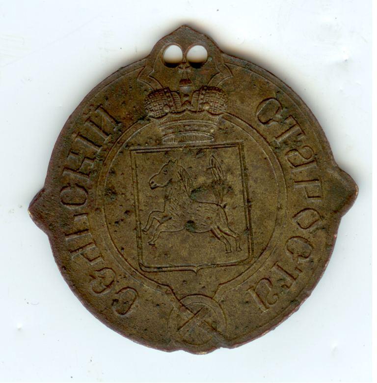 Сельский староста томской губернии знак 10 рублей 1902 биткин 10