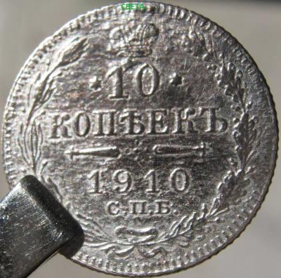 10 копеек 1910.JPG