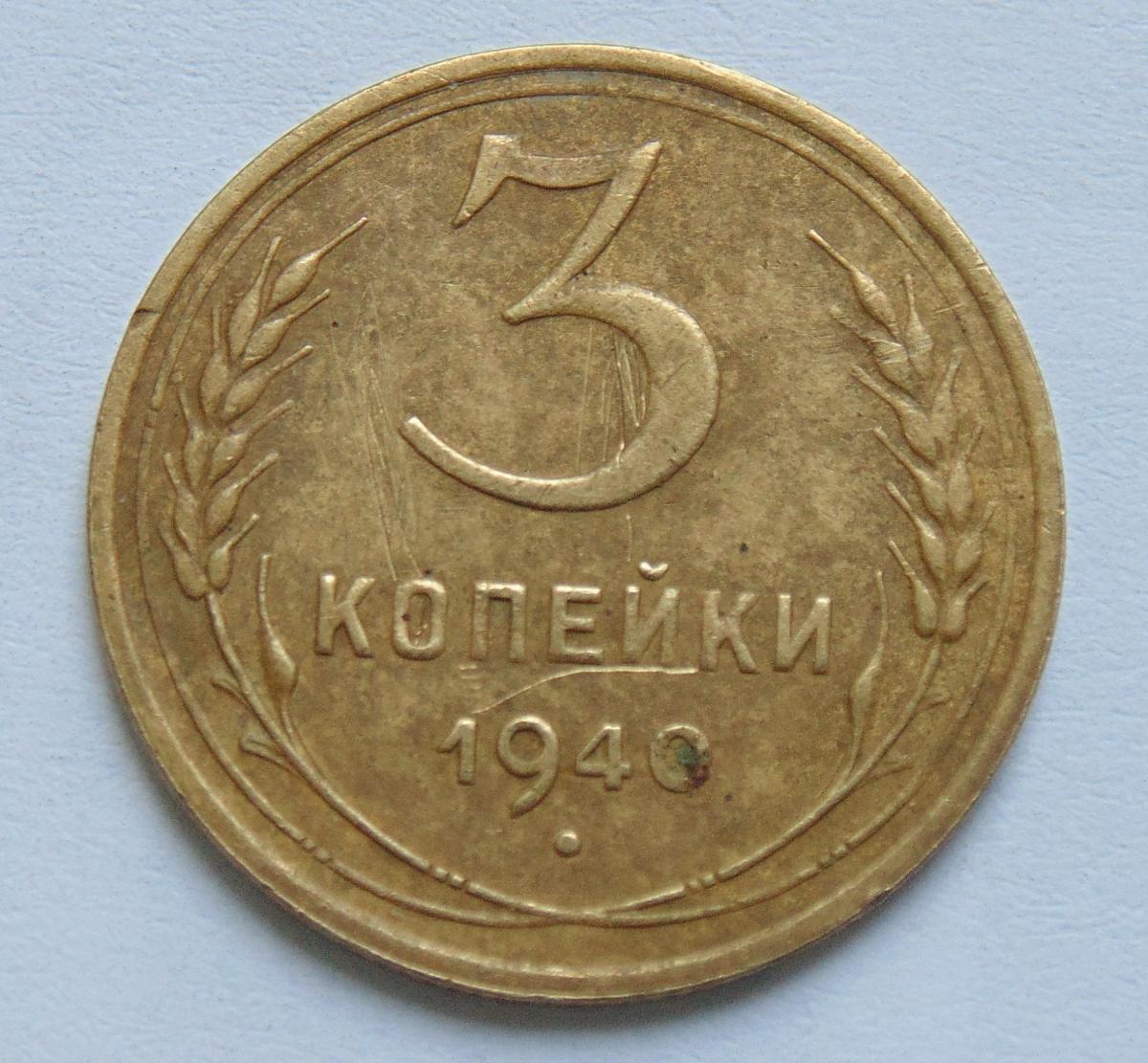 3 копейки 1940 г. Штемпель Ж