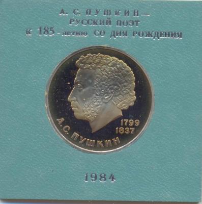 1-84 пушкин (1).jpg