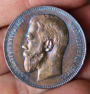 1 рубль 1897.jpg