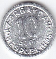 Азербайджан 10 гяпик 1992 года.jpg