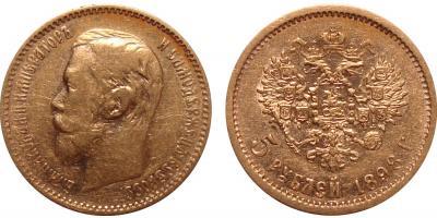 5 Рублей 1898 А.Г.(2).jpg