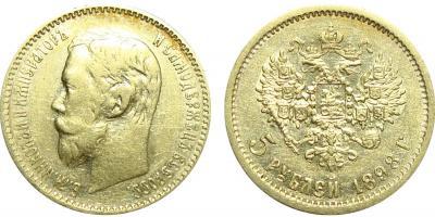 5 Рублей 1898 А.Г.(3).jpg