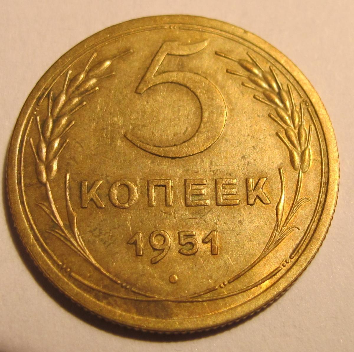 5 копеек 1951 г. Лицевая сторона - 2.2., оборотная сторона - Б