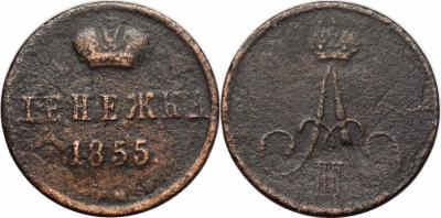 Денежка 1855 ВМ А2 вензель уже.jpg