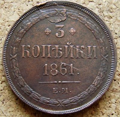 3 копейки 1864 ЕМ.jpg
