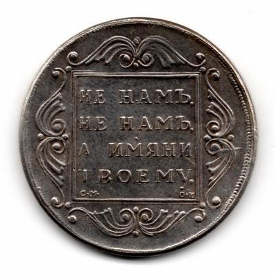 Полтина 1801 Р.jpg