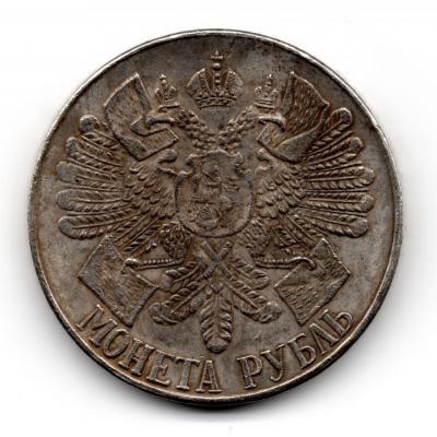 Рубль 1914 Гангут А.jpg