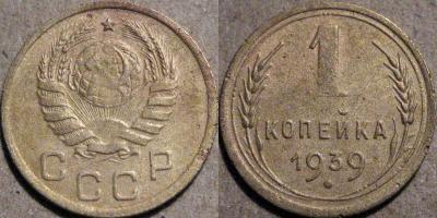 1коп1939-1.2В.jpg
