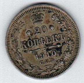 20 копeeк 1910.jpg