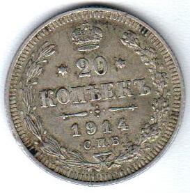 20 копeeк 1914.jpg