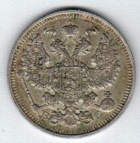 20 копeeк 1914 гeрб.jpg