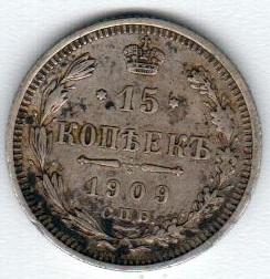 15 копeeк 1909.jpg