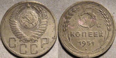 5коп1951-3.12Бх.jpg