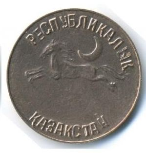 Казахстан-1992-конкурс-10А.jpg