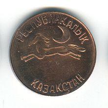 Казахстан-1992-фуфло-10А.jpg