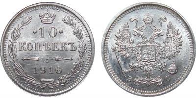 10 копеек 1916 В.С..jpg