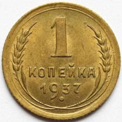 1 копейка 1937.jpg