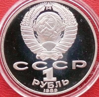 1 рубль 1989 года, М.Ю. Лермонтов, углублённые меридианы, аверс.jpg