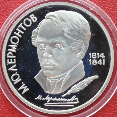 1 рубль 1989 года, М.Ю. Лермонтов, углублённые меридианы, реверс.jpg