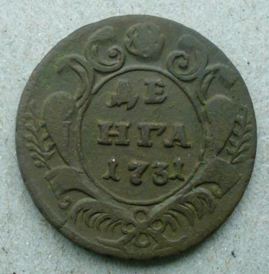 денга 1731-08 (1).JPG