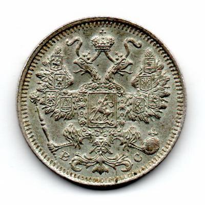 15 копеек 1915 р.jpg