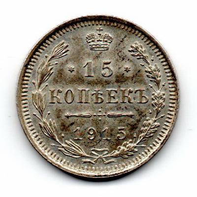 15 копеек 1915 А.jpg