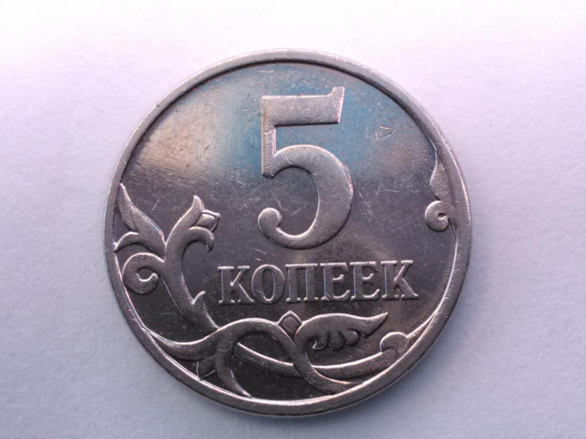5 копеек 2007 г. ММД. Хвостик цифры длинный, завиток касается канта, нижний лист четко окантован, цифра номинала крупная, ее поверхность выпуклая. Буква